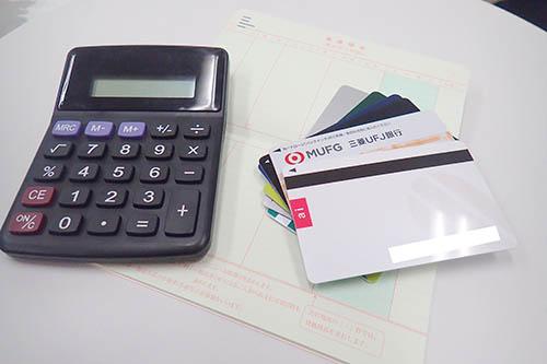 ローンカードと電卓と通帳