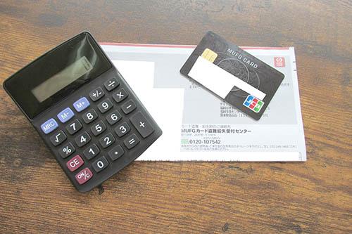 クレジットカードと利用明細書と電卓